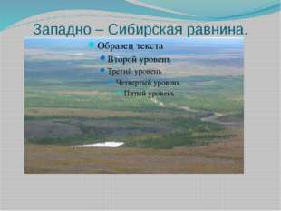 Западно – Сибирская равнина.