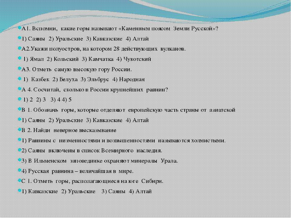 А1. Вспомни, какие горы называют «Каменным поясом Земли Русской»? 1) Саяны ...