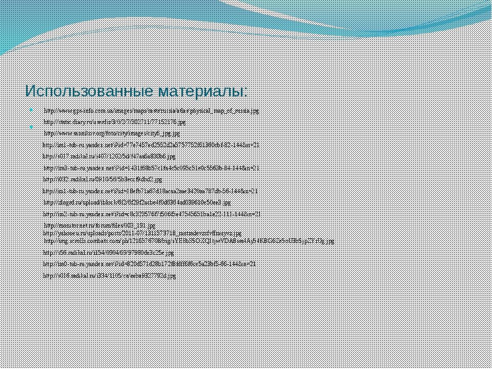 Использованные материалы: http://www.gps-info.com.ua/images/maps/rastr/russia...