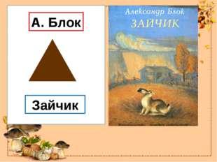 А. Блок Зайчик