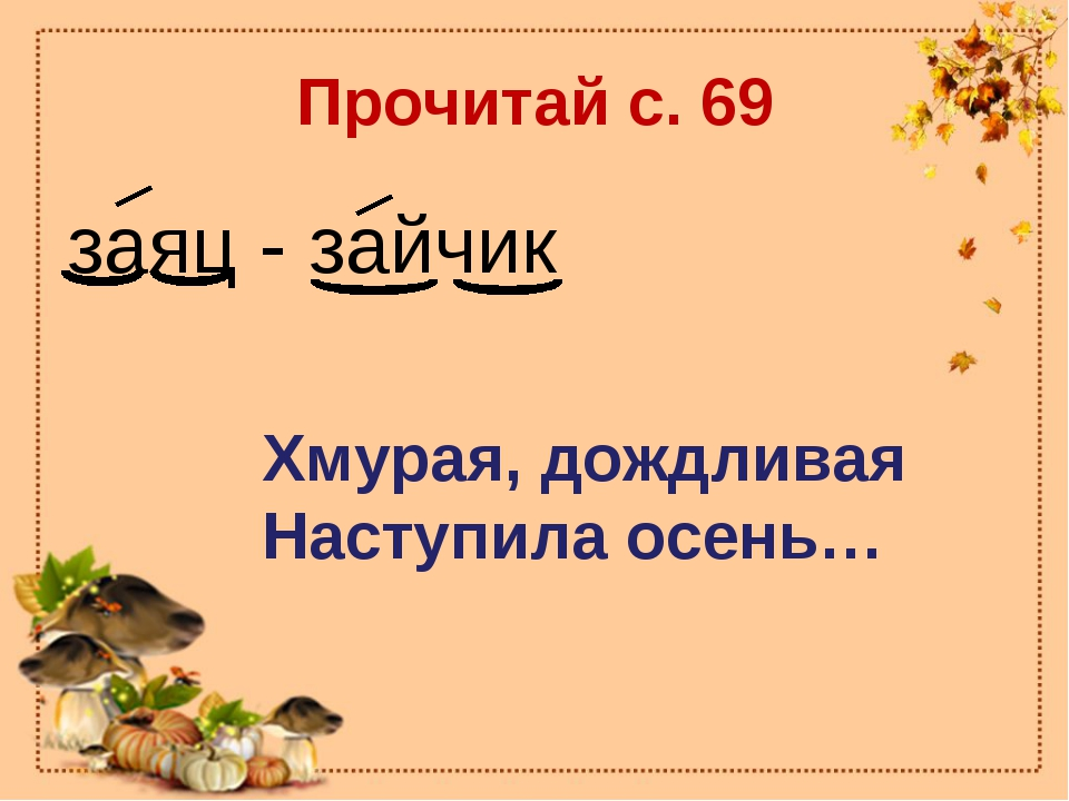 Прочитай с. 69 заяц - зайчик Хмурая, дождливая Наступила осень…