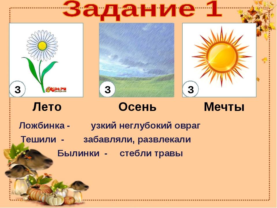 Ложбинка - узкий неглубокий овраг Тешили - забавляли, развлекали Лето Осень М...