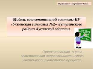 Модель воспитательной системы КУ «Успенская гимназия №2» Лутугинского района