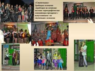 «Ступеньки» Традиция гимназии -традиция коллектива-песенно-хореографические м