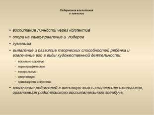 Содержание воспитания в гимназии воспитание личности через коллектив опора н
