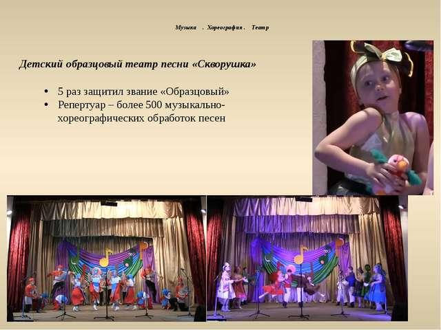 Музыка . Хореография . Театр Детский образцовый театр песни «Скворушка» 5 ра...