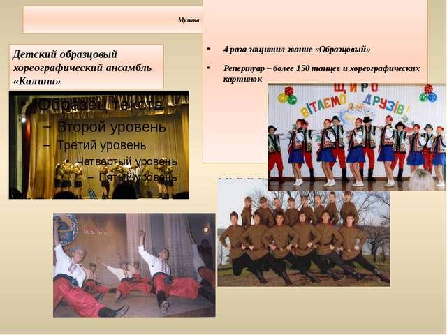 Детский образцовый хореографический ансамбль «Калина» Музыка . Хореография ....