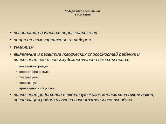 Содержание воспитания в гимназии воспитание личности через коллектив опора н...