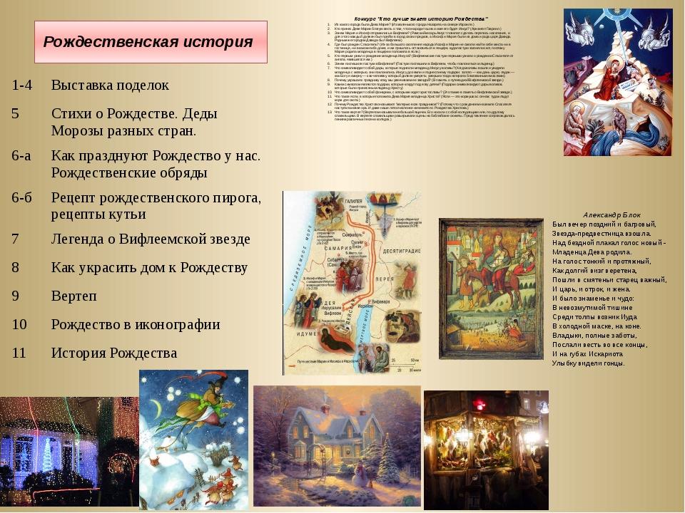 Рождественская история Александр Блок Был вечер поздний и багровый, Звезда-пр...