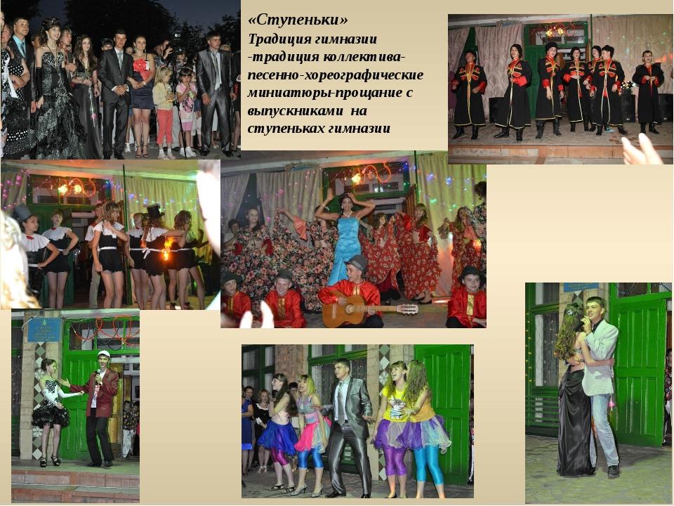 «Ступеньки» Традиция гимназии -традиция коллектива-песенно-хореографические м...