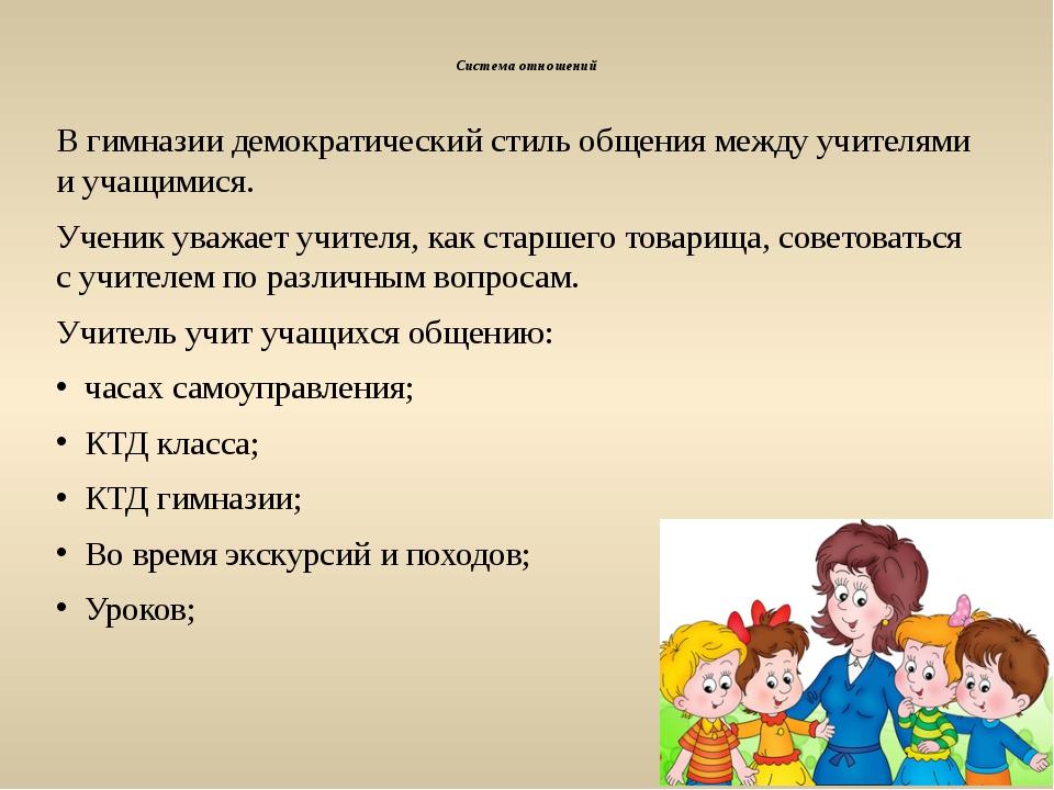 Система отношений В гимназии демократический стиль общения между учителями и...