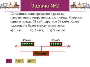 Со станции одновременно в разных направлениях отправились два поезда. Скорост