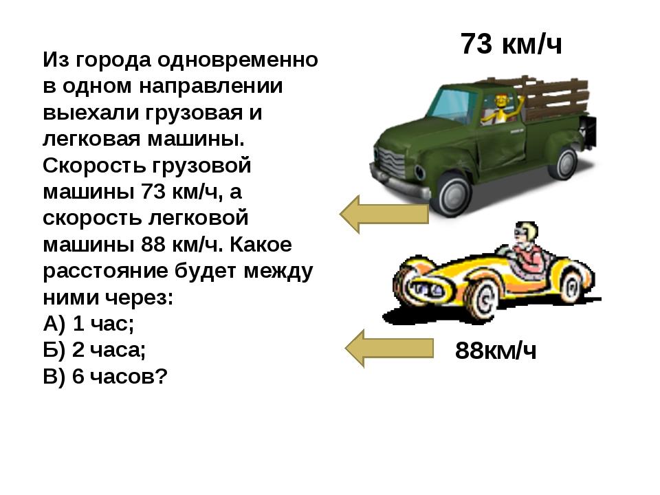Из города одновременно в одном направлении выехали грузовая и легковая машины...