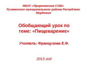 МБОУ «Приреченская СОШ» Рузаевского муниципального района Республики Мордовия