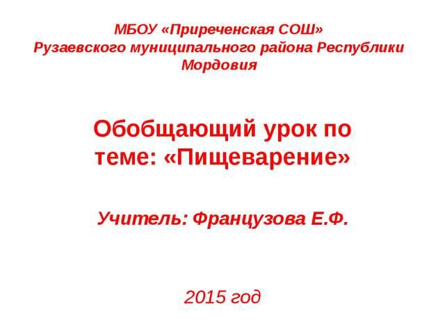 МБОУ «Приреченская СОШ» Рузаевского муниципального района Республики Мордовия...