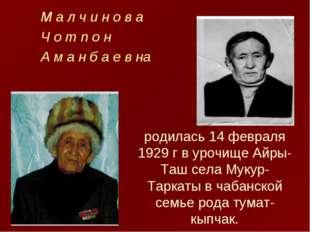 родилась 14 февраля 1929 г в урочище Айры-Таш села Мукур-Таркаты в чабанской