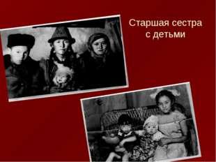 Старшая сестра с детьми