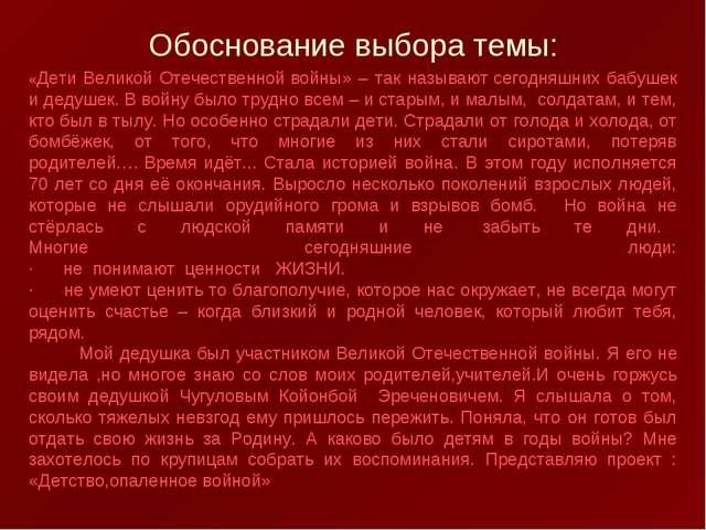 Обоснование выбора темы: «Дети Великой Отечественнойвойны» – так называютсе...