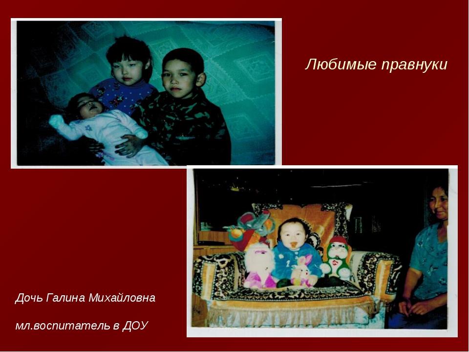 Любимые правнуки Дочь Галина Михайловна мл.воспитатель в ДОУ