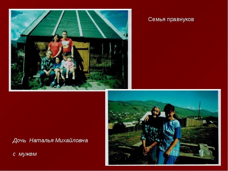 Дочь Наталья Михайловна с мужем Семья правнуков