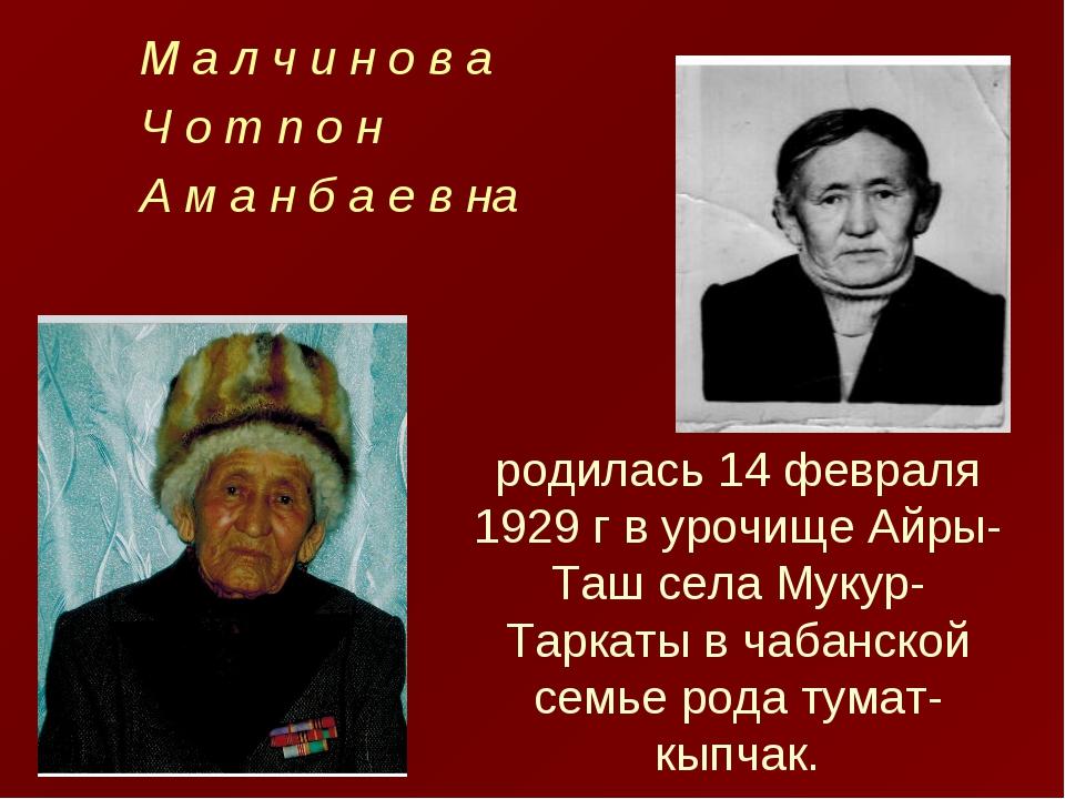 родилась 14 февраля 1929 г в урочище Айры-Таш села Мукур-Таркаты в чабанской...
