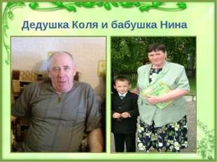 Дедушка Коля и бабушка Нина