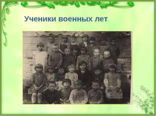 Ученики военных лет.