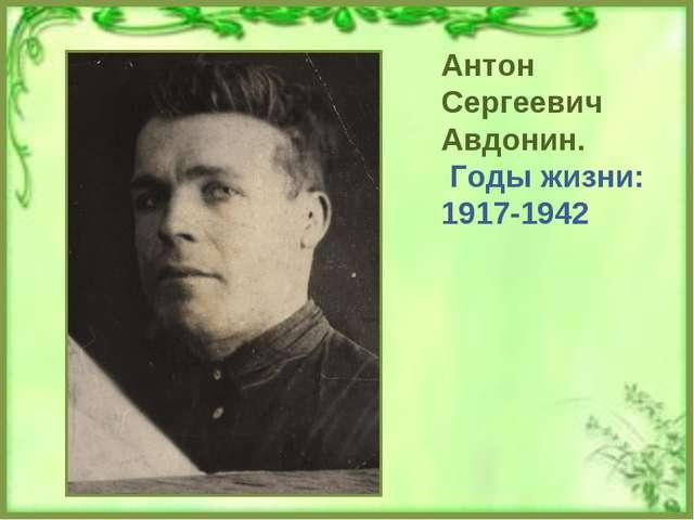 Антон Сергеевич Авдонин. Годы жизни: 1917-1942