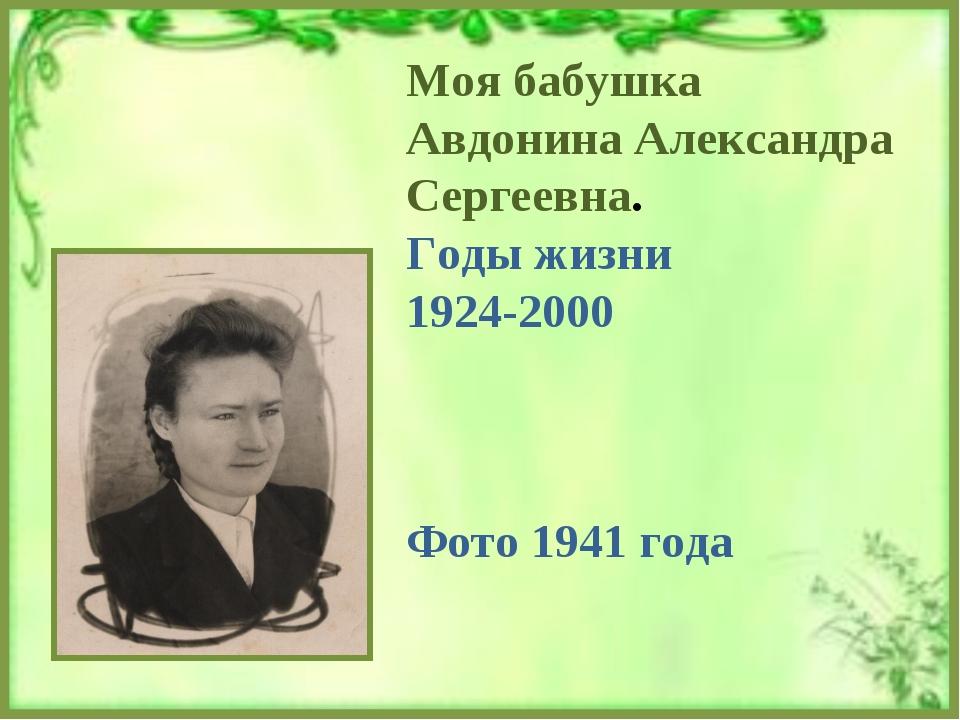 Моя бабушка Авдонина Александра Сергеевна. Годы жизни 1924-2000 Фото 1941 года