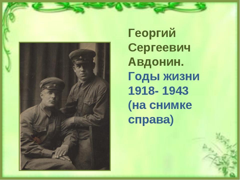 Георгий Сергеевич Авдонин. Годы жизни 1918- 1943 (на снимке справа)
