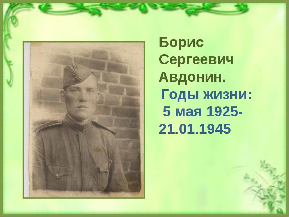 Борис Сергеевич Авдонин. Годы жизни: 5 мая 1925- 21.01.1945