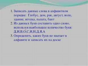 Записать данные слова в алфавитном порядке: Глобус, дом, рак, август, волк, з
