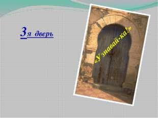 «Узнавай-ка!» 3я дверь