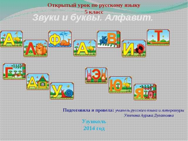 Звуки и буквы. Алфавит. Открытый урок по русскому языку 5 класс Подготовила и...