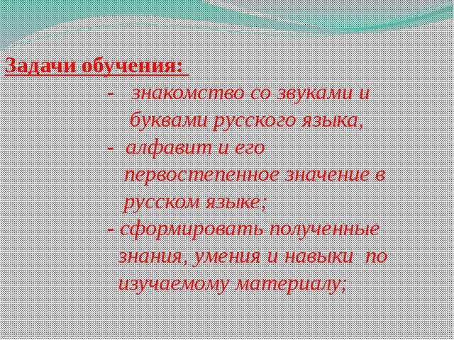Задачи обучения: - знакомство со звуками и буквами русского языка, - алфавит...