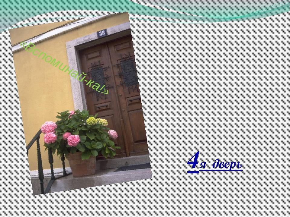 «Вспоминай-ка!» 4я дверь