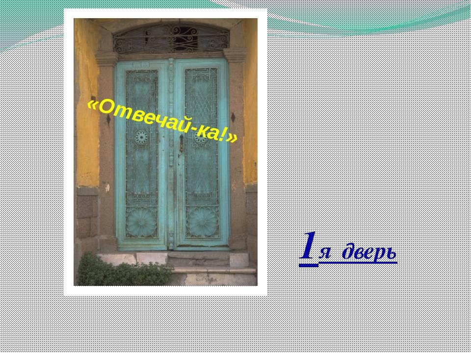«Отвечай-ка!» 1я дверь