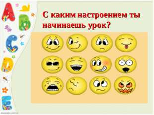 С каким настроением ты начинаешь урок?