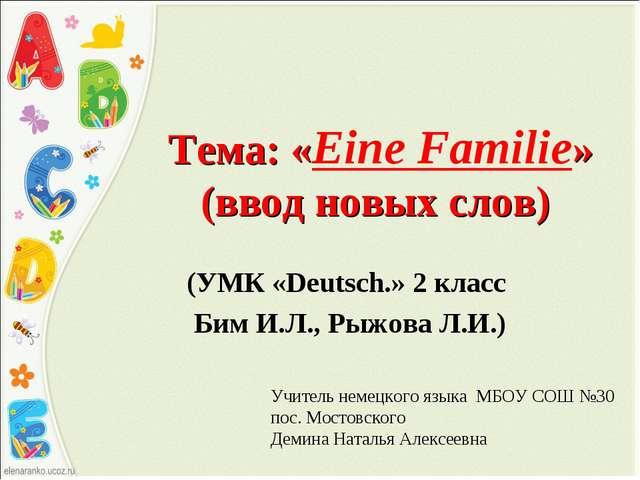 Тема: «Eine Familie» (ввод новых слов) (УМК «Deutsch.» 2 класс Бим И.Л., Рыжо...