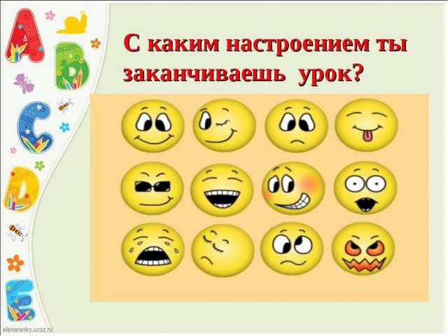 С каким настроением ты заканчиваешь урок?
