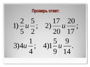 Проверь ответ: