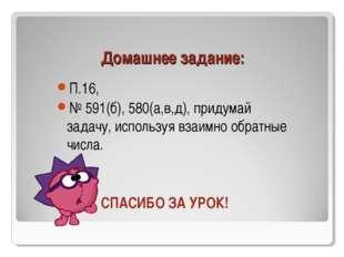 Домашнее задание: П.16, № 591(б), 580(а,в,д), придумай задачу, используя взаи