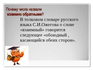 Почему числа назвали взаимно обратными? В толковом словаре русского языка С.И