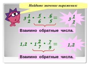 Найдите значение выражения: Взаимно обратные числа. Взаимно обратные числа. 1,2
