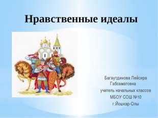 Багаутдинова Лейсира Габсаматовна учитель начальных классов МБОУ СОШ №10 г.Й