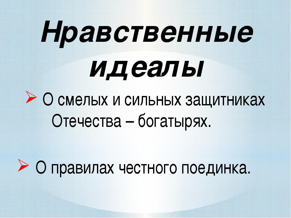 Нравственные идеалы О смелых и сильных защитниках Отечества – богатырях. О пр...