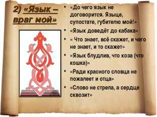 2) «Язык – враг мой» «До чего язык не договорится. Языце, супостате, губителю
