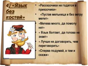 4) «Язык без костей» «Рассказчики не годятся в приказчики» «Пустая мельница и