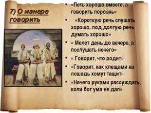 7) О манере говорить «Петь хорошо вместе, а говорить порознь» «Короткую речь