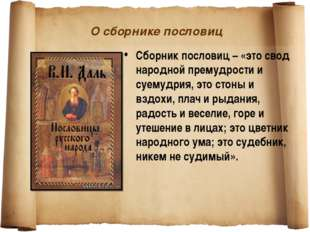 О сборнике пословиц Сборник пословиц – «это свод народной премудрости и суему